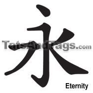 Eternity temporary tattoo