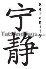 Chinese Serenity Tattoo serenity symbol tattoo